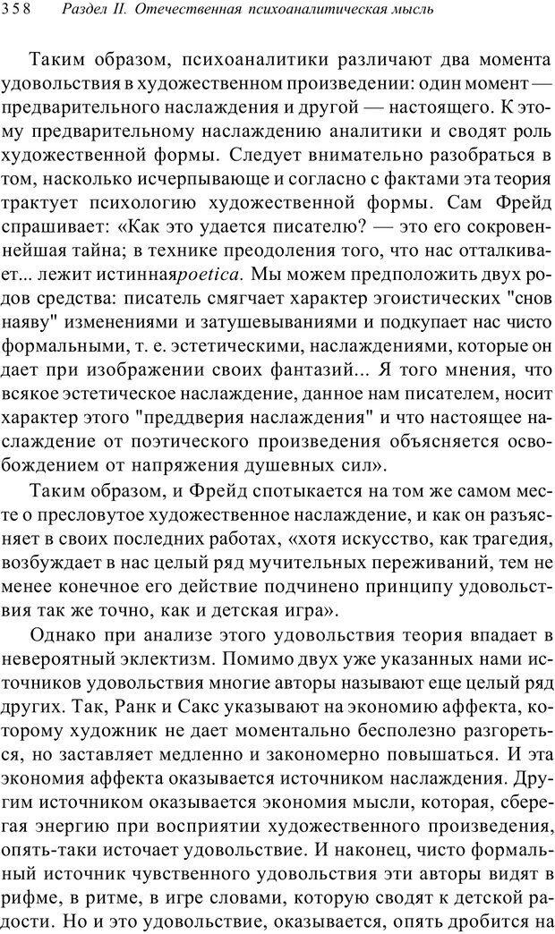 PDF. Классический психоанализ и художественная литература. Лейбин В. М. Страница 358. Читать онлайн