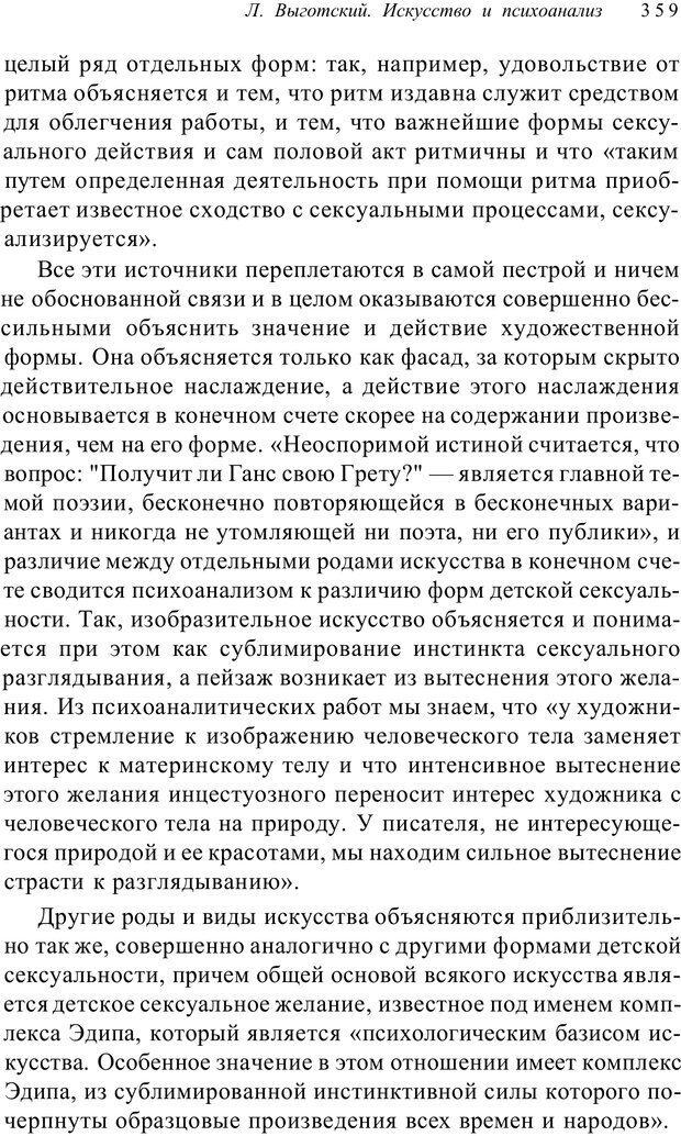 PDF. Классический психоанализ и художественная литература. Лейбин В. М. Страница 359. Читать онлайн