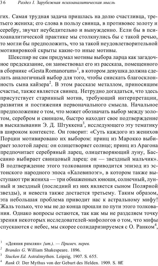 PDF. Классический психоанализ и художественная литература. Лейбин В. М. Страница 36. Читать онлайн
