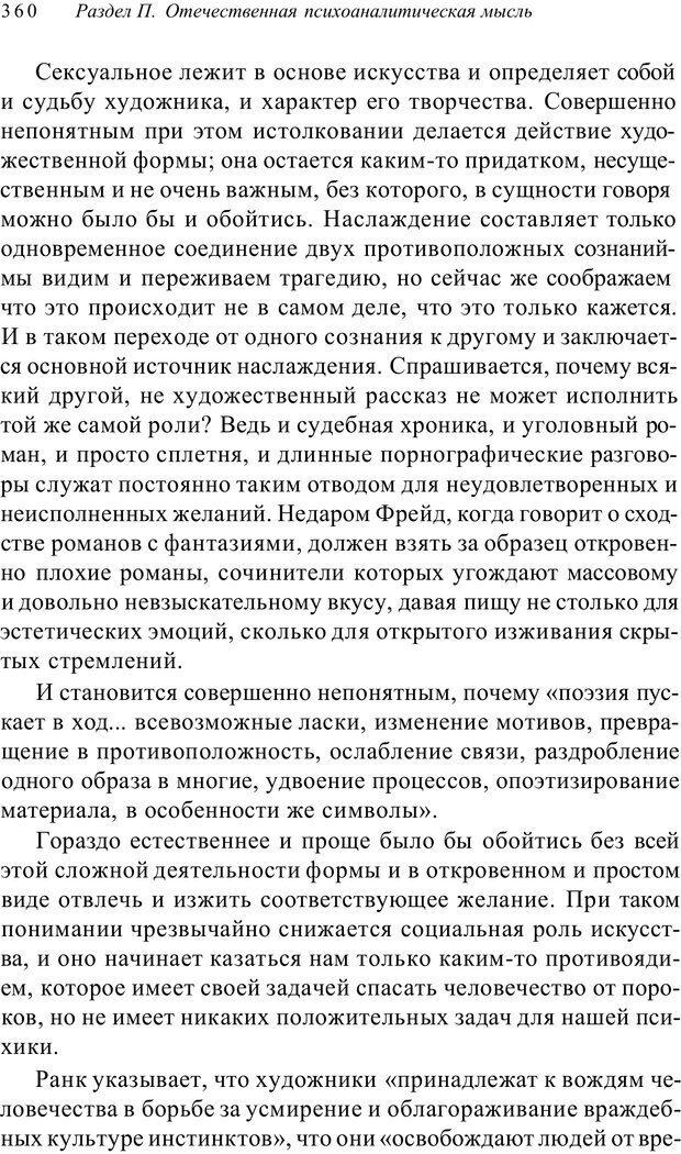PDF. Классический психоанализ и художественная литература. Лейбин В. М. Страница 360. Читать онлайн