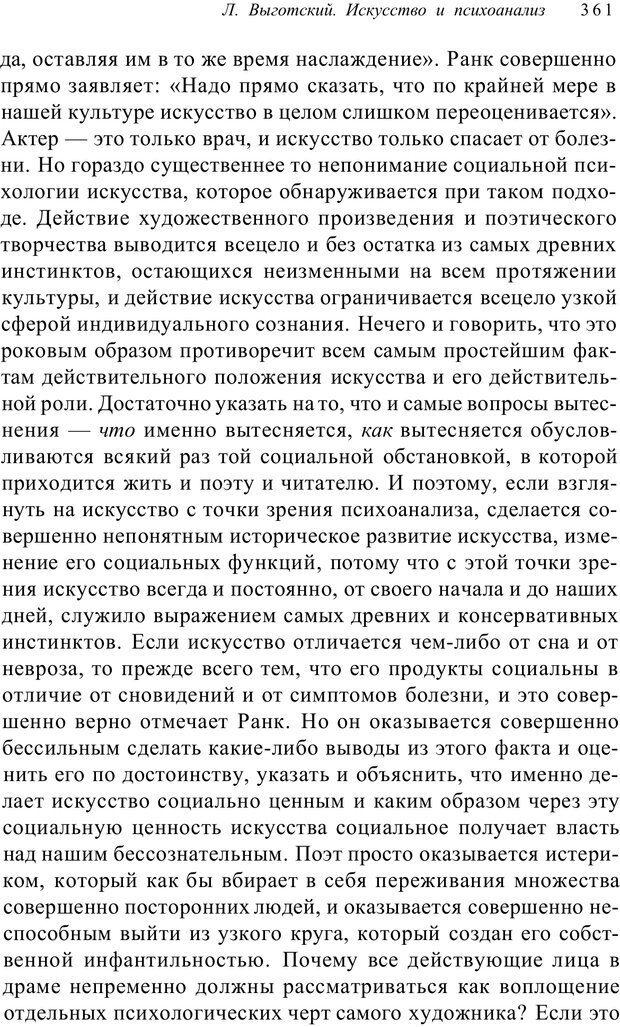 PDF. Классический психоанализ и художественная литература. Лейбин В. М. Страница 361. Читать онлайн