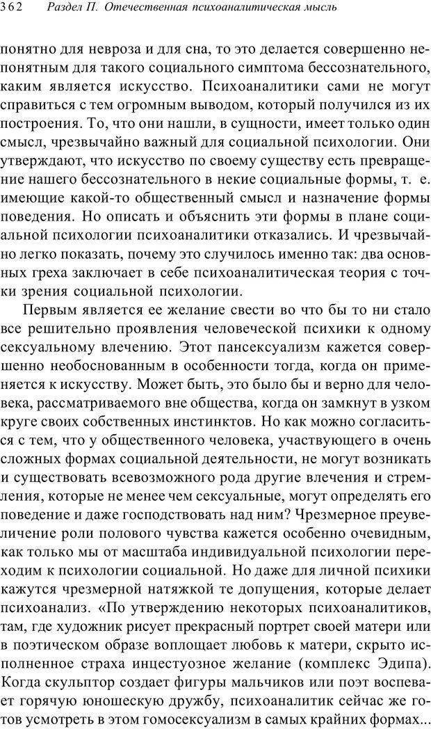 PDF. Классический психоанализ и художественная литература. Лейбин В. М. Страница 362. Читать онлайн