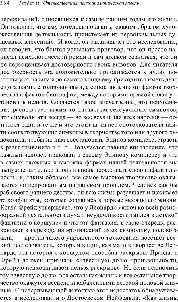 PDF. Классический психоанализ и художественная литература. Лейбин В. М. Страница 364. Читать онлайн