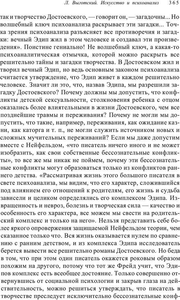 PDF. Классический психоанализ и художественная литература. Лейбин В. М. Страница 365. Читать онлайн