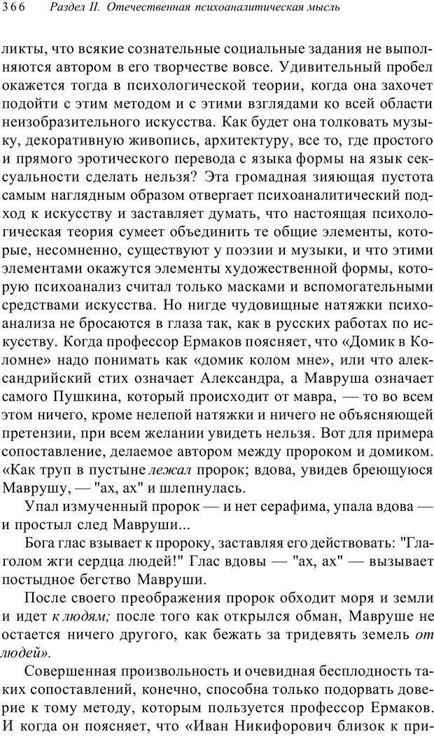 PDF. Классический психоанализ и художественная литература. Лейбин В. М. Страница 366. Читать онлайн