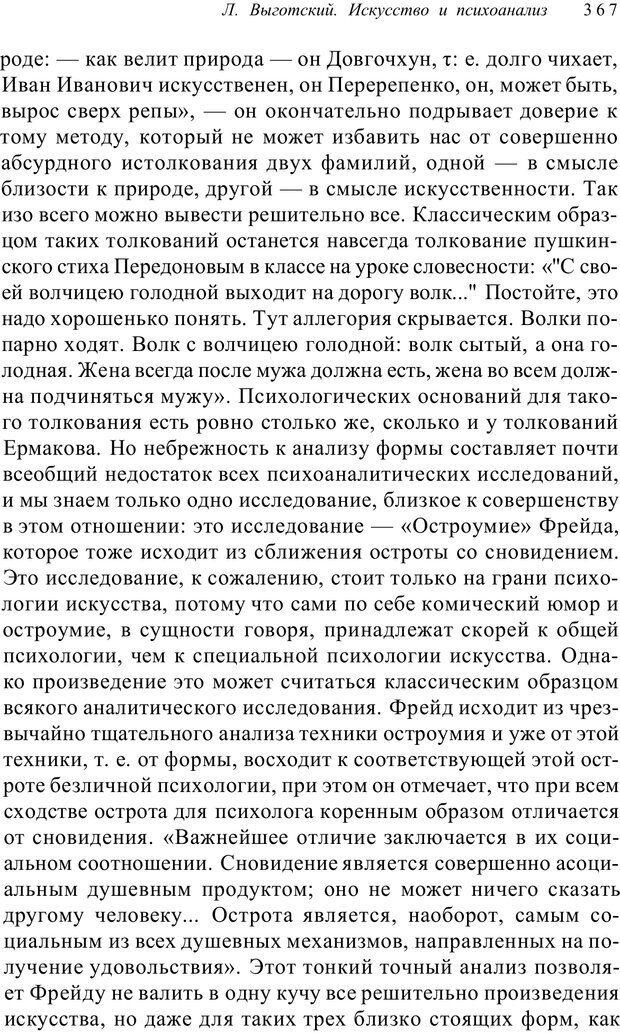 PDF. Классический психоанализ и художественная литература. Лейбин В. М. Страница 367. Читать онлайн
