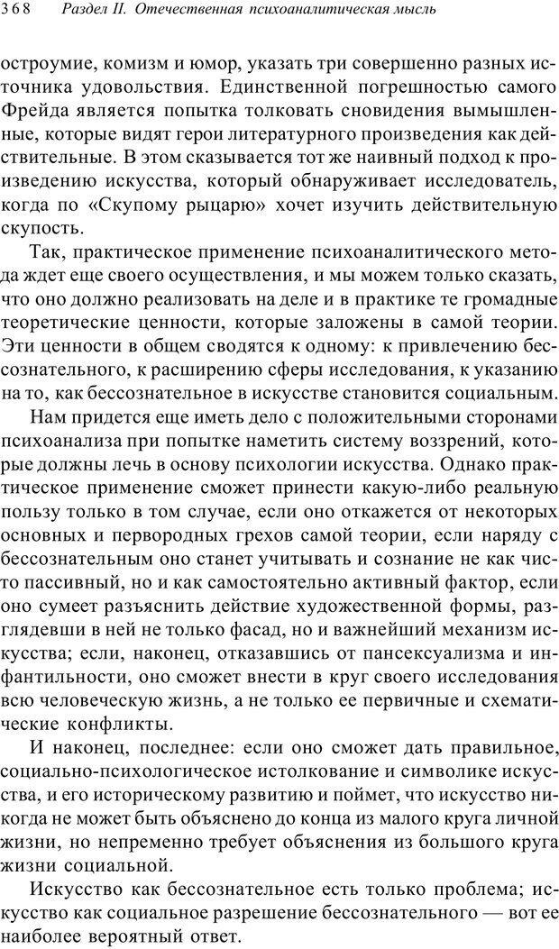 PDF. Классический психоанализ и художественная литература. Лейбин В. М. Страница 368. Читать онлайн