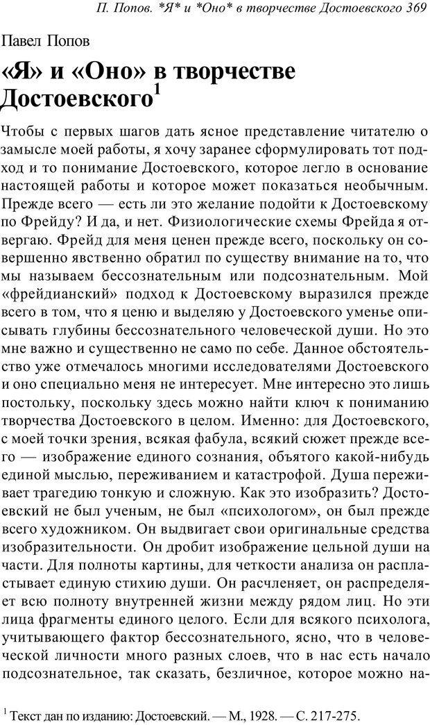 PDF. Классический психоанализ и художественная литература. Лейбин В. М. Страница 369. Читать онлайн