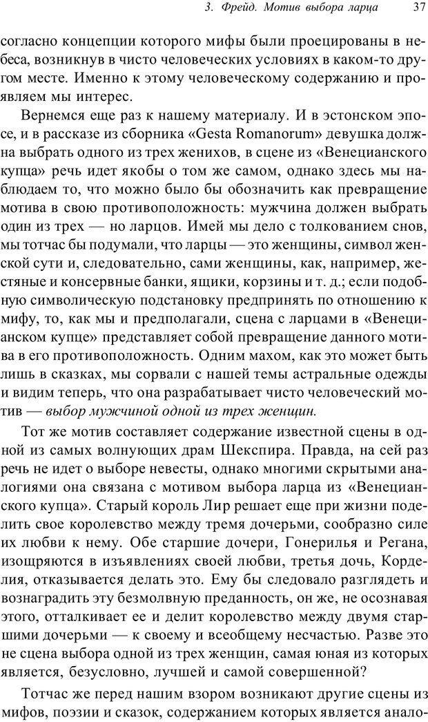 PDF. Классический психоанализ и художественная литература. Лейбин В. М. Страница 37. Читать онлайн