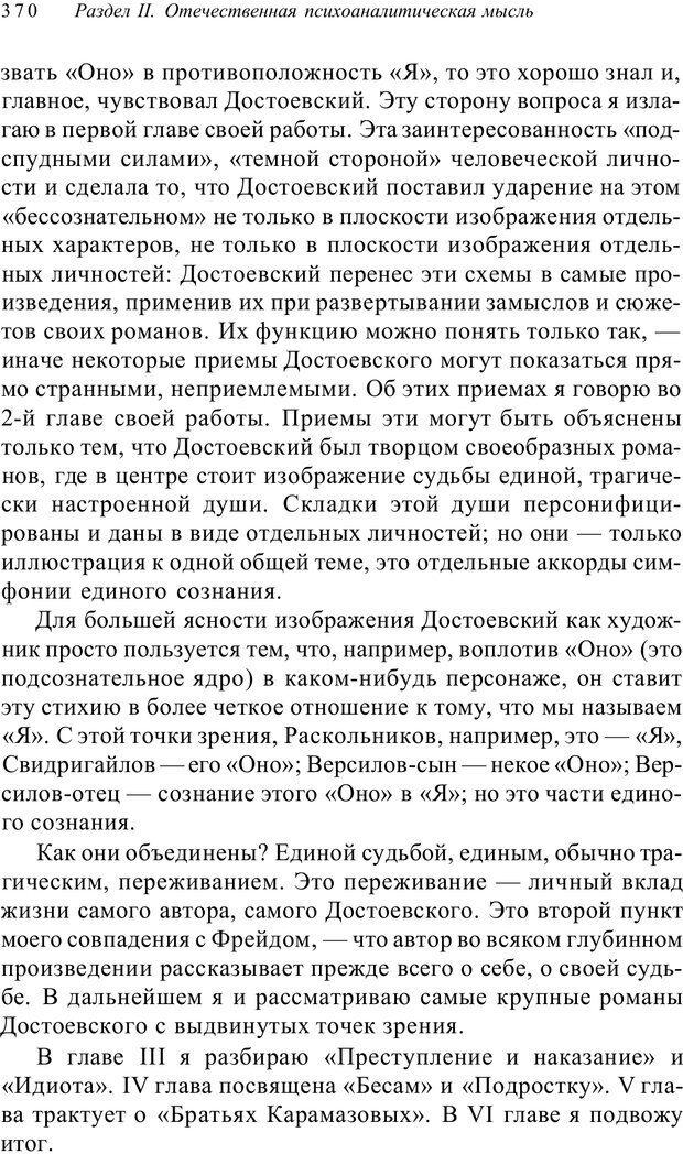 PDF. Классический психоанализ и художественная литература. Лейбин В. М. Страница 370. Читать онлайн