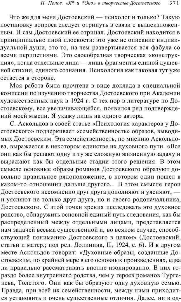 PDF. Классический психоанализ и художественная литература. Лейбин В. М. Страница 371. Читать онлайн