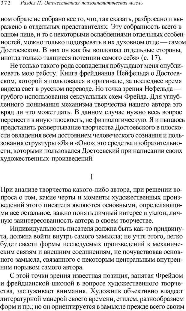 PDF. Классический психоанализ и художественная литература. Лейбин В. М. Страница 372. Читать онлайн