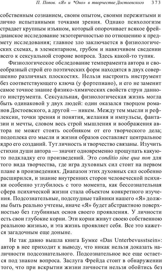 PDF. Классический психоанализ и художественная литература. Лейбин В. М. Страница 373. Читать онлайн
