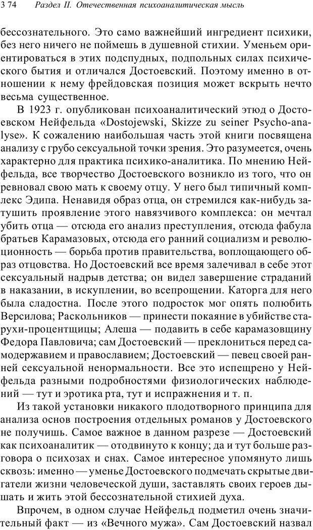 PDF. Классический психоанализ и художественная литература. Лейбин В. М. Страница 374. Читать онлайн