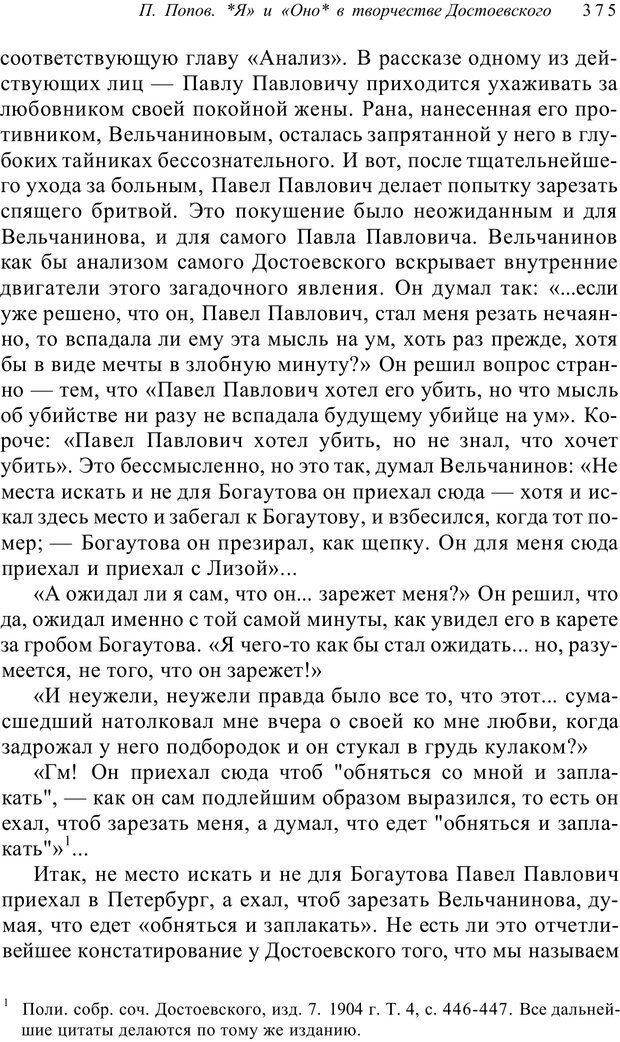 PDF. Классический психоанализ и художественная литература. Лейбин В. М. Страница 375. Читать онлайн