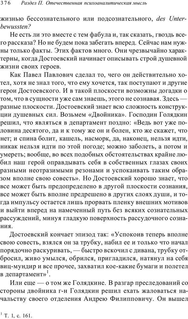 PDF. Классический психоанализ и художественная литература. Лейбин В. М. Страница 376. Читать онлайн