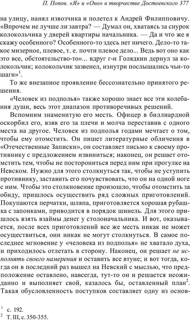 PDF. Классический психоанализ и художественная литература. Лейбин В. М. Страница 377. Читать онлайн