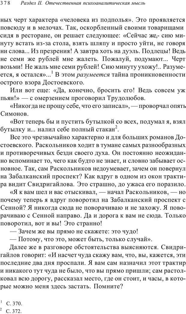 PDF. Классический психоанализ и художественная литература. Лейбин В. М. Страница 378. Читать онлайн