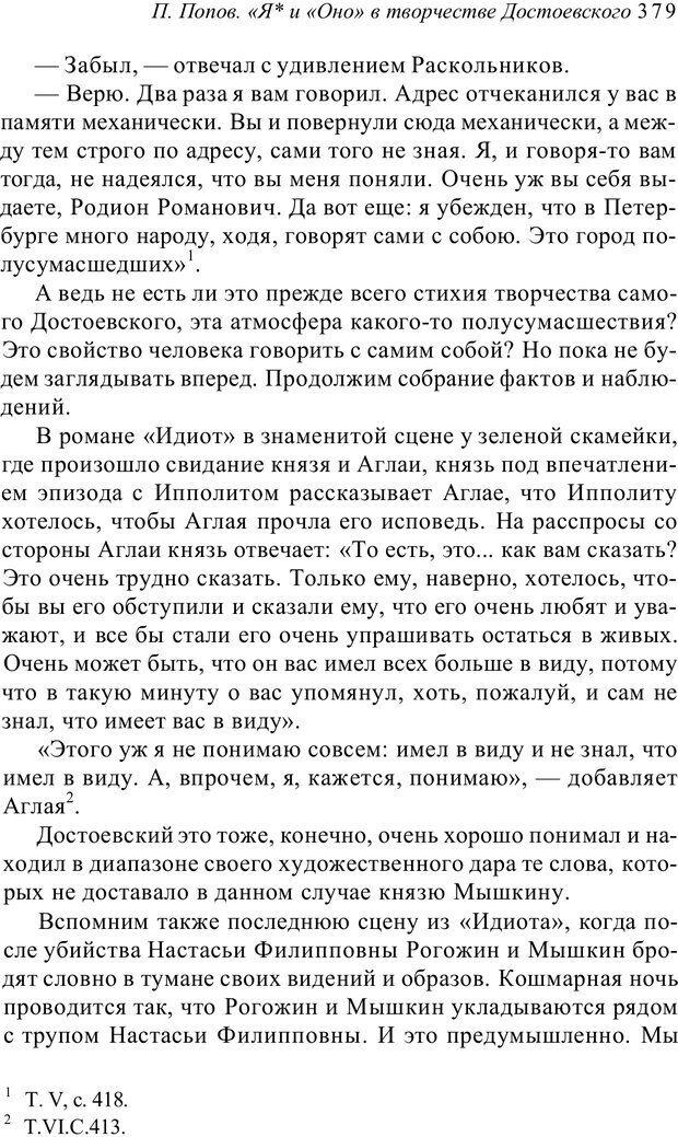 PDF. Классический психоанализ и художественная литература. Лейбин В. М. Страница 379. Читать онлайн