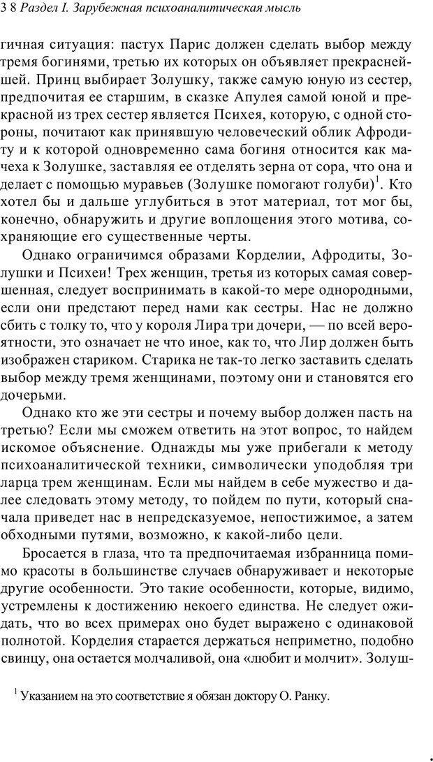 PDF. Классический психоанализ и художественная литература. Лейбин В. М. Страница 38. Читать онлайн