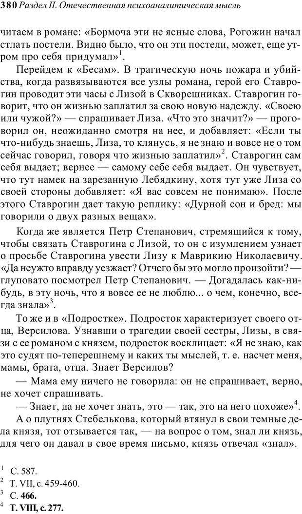 PDF. Классический психоанализ и художественная литература. Лейбин В. М. Страница 380. Читать онлайн