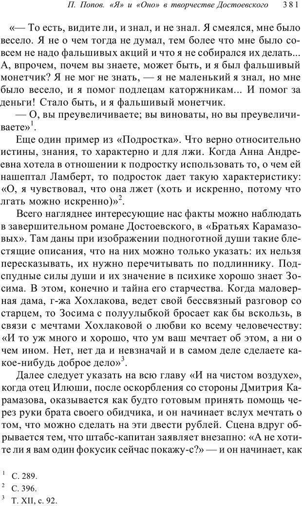 PDF. Классический психоанализ и художественная литература. Лейбин В. М. Страница 381. Читать онлайн
