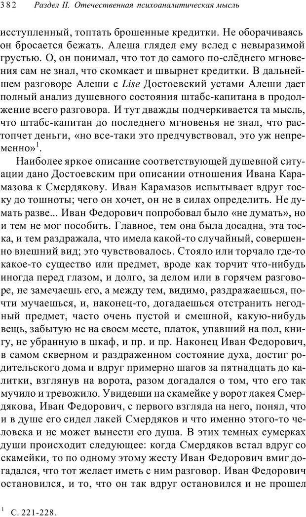 PDF. Классический психоанализ и художественная литература. Лейбин В. М. Страница 382. Читать онлайн