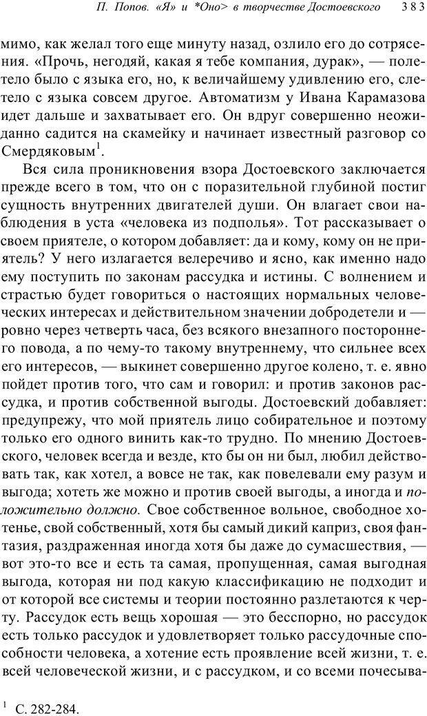 PDF. Классический психоанализ и художественная литература. Лейбин В. М. Страница 383. Читать онлайн