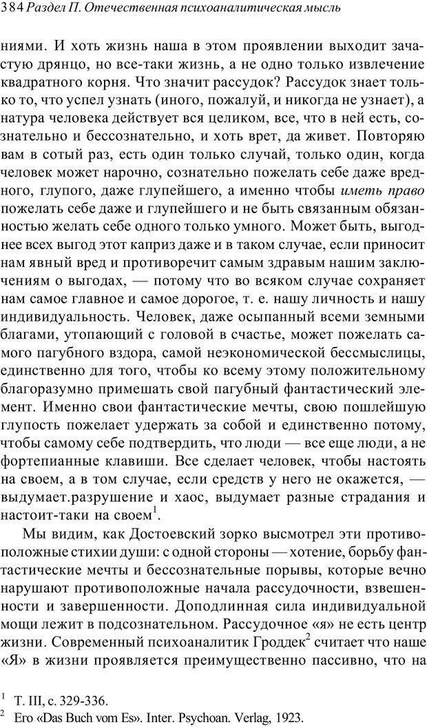 PDF. Классический психоанализ и художественная литература. Лейбин В. М. Страница 384. Читать онлайн