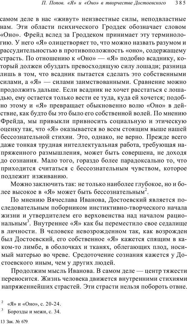 PDF. Классический психоанализ и художественная литература. Лейбин В. М. Страница 385. Читать онлайн