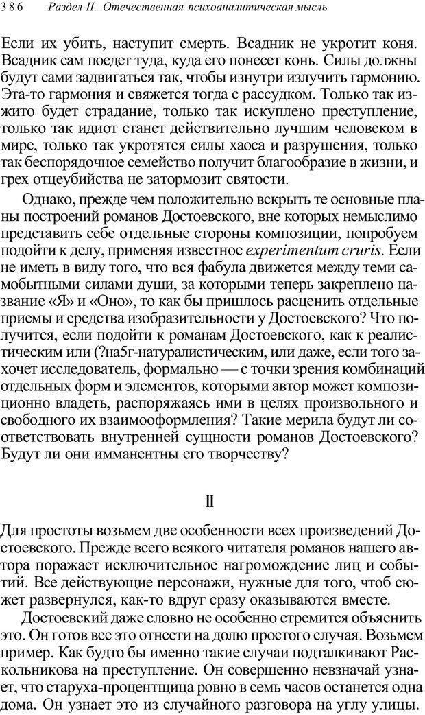 PDF. Классический психоанализ и художественная литература. Лейбин В. М. Страница 386. Читать онлайн