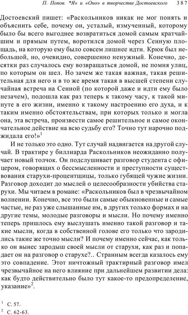 PDF. Классический психоанализ и художественная литература. Лейбин В. М. Страница 387. Читать онлайн