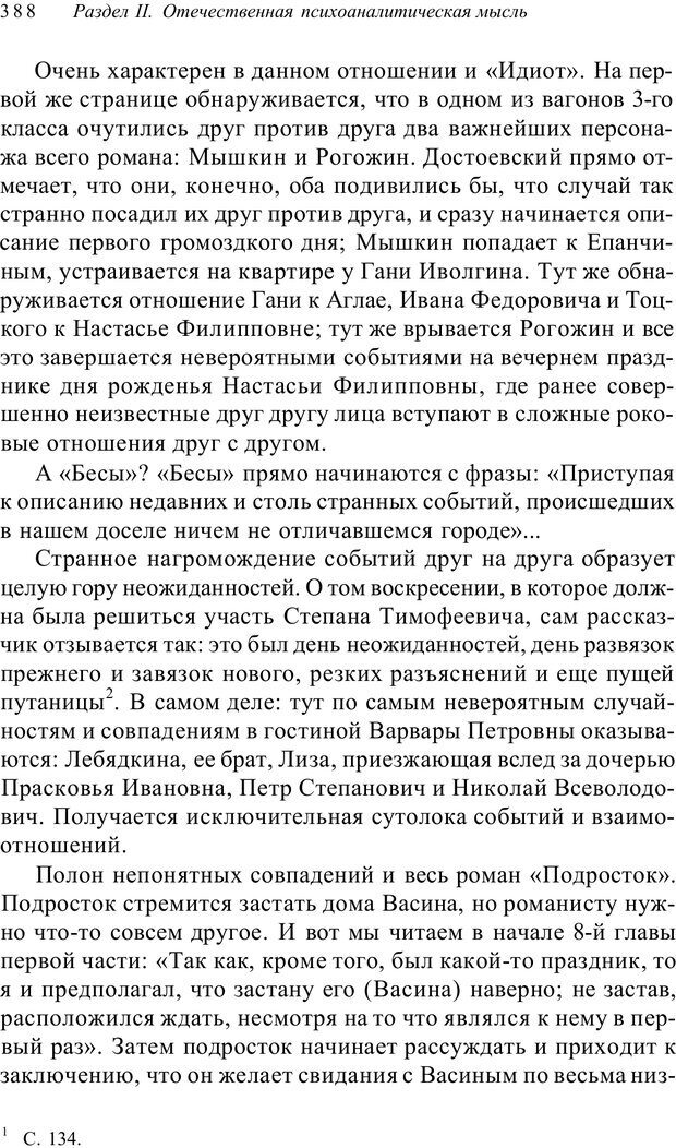 PDF. Классический психоанализ и художественная литература. Лейбин В. М. Страница 388. Читать онлайн