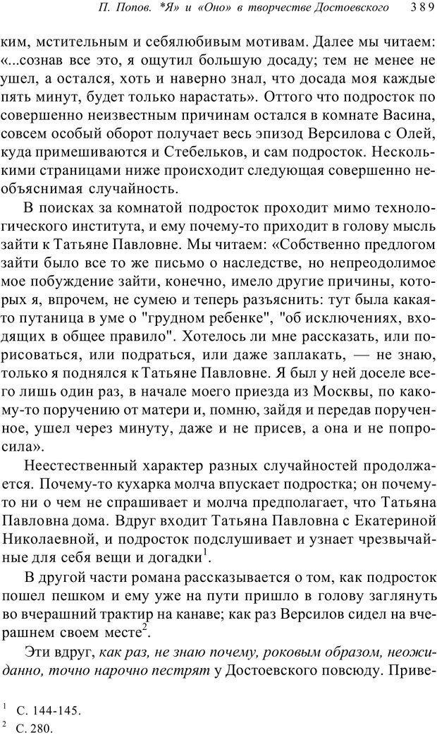 PDF. Классический психоанализ и художественная литература. Лейбин В. М. Страница 389. Читать онлайн
