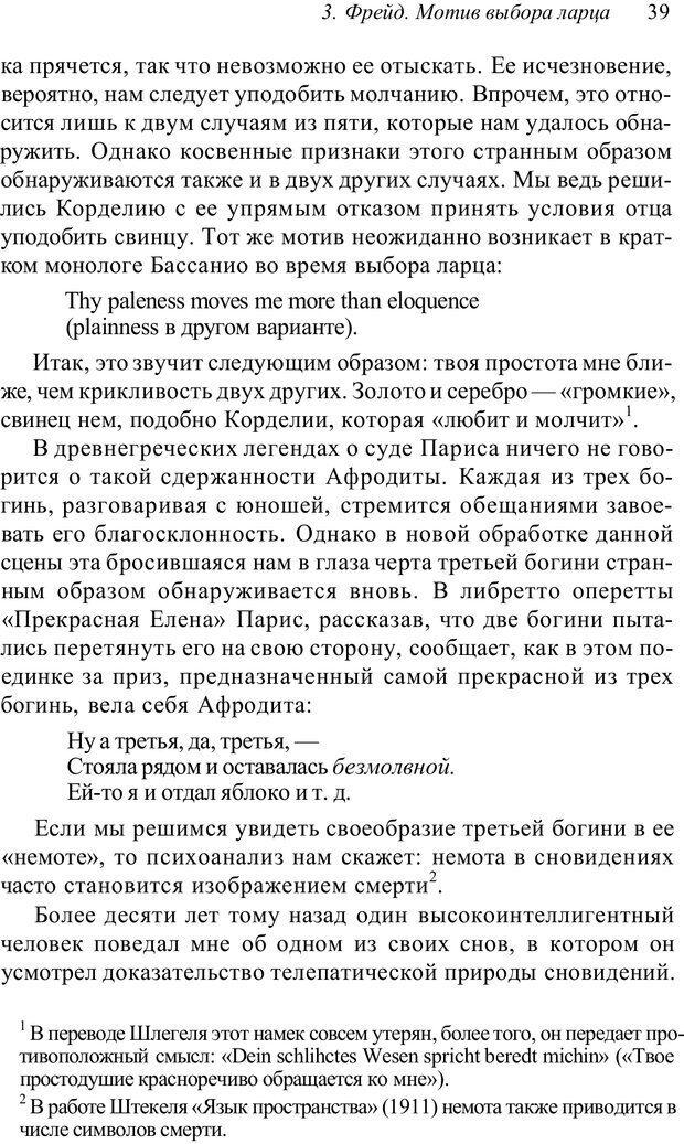 PDF. Классический психоанализ и художественная литература. Лейбин В. М. Страница 39. Читать онлайн