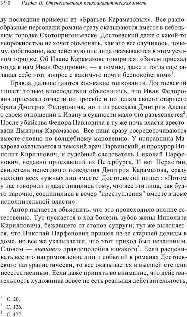PDF. Классический психоанализ и художественная литература. Лейбин В. М. Страница 390. Читать онлайн