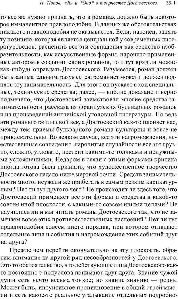 PDF. Классический психоанализ и художественная литература. Лейбин В. М. Страница 391. Читать онлайн