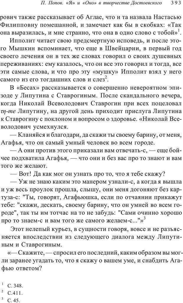 PDF. Классический психоанализ и художественная литература. Лейбин В. М. Страница 393. Читать онлайн