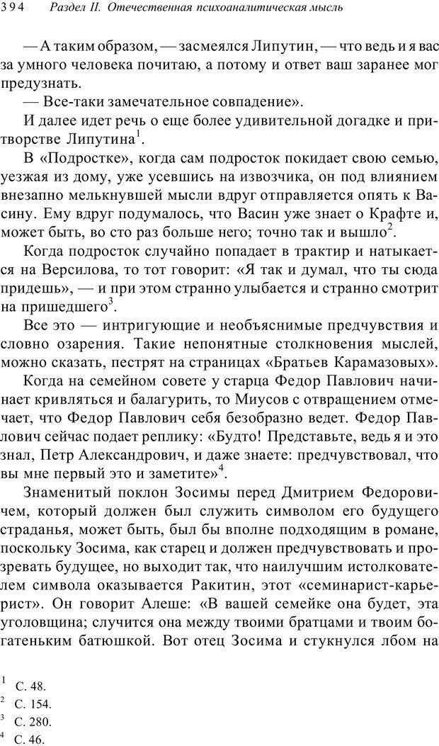 PDF. Классический психоанализ и художественная литература. Лейбин В. М. Страница 394. Читать онлайн