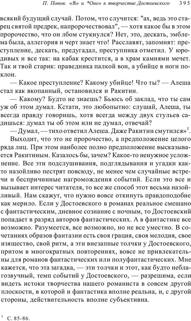 PDF. Классический психоанализ и художественная литература. Лейбин В. М. Страница 395. Читать онлайн