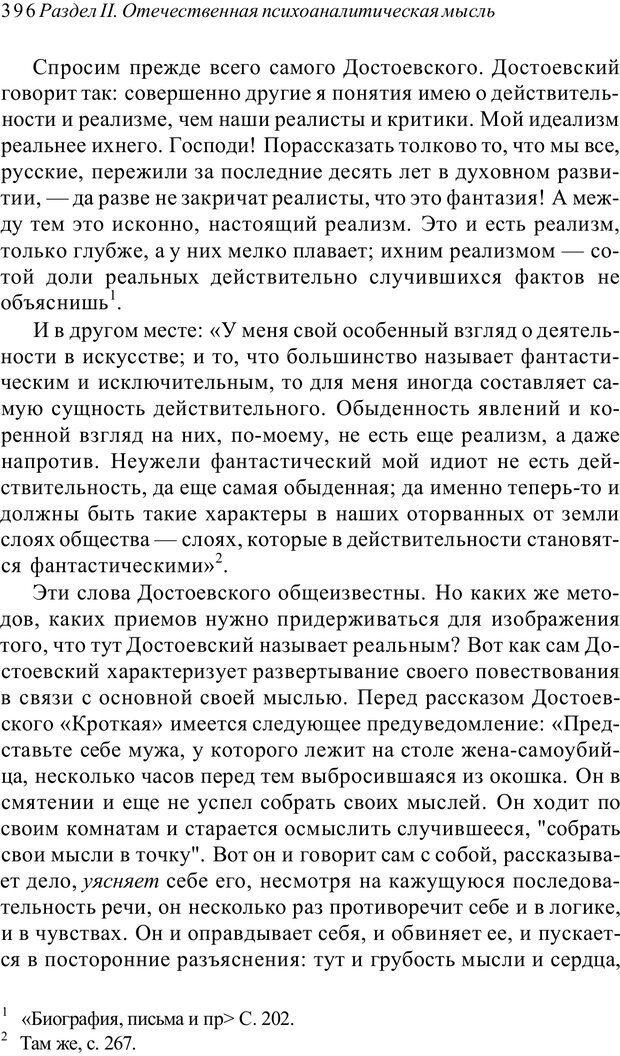 PDF. Классический психоанализ и художественная литература. Лейбин В. М. Страница 396. Читать онлайн