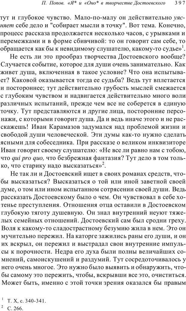 PDF. Классический психоанализ и художественная литература. Лейбин В. М. Страница 397. Читать онлайн