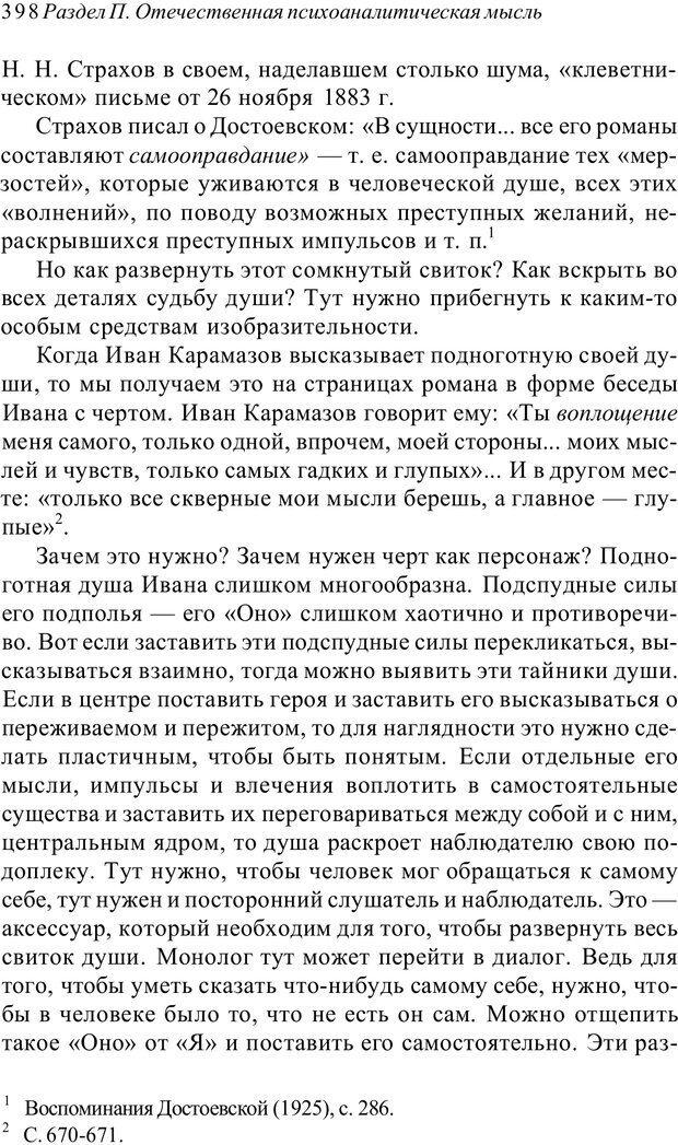 PDF. Классический психоанализ и художественная литература. Лейбин В. М. Страница 398. Читать онлайн