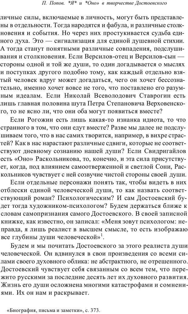 PDF. Классический психоанализ и художественная литература. Лейбин В. М. Страница 399. Читать онлайн