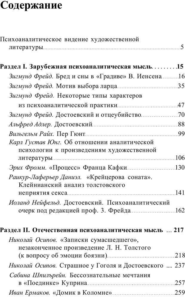 PDF. Классический психоанализ и художественная литература. Лейбин В. М. Страница 4. Читать онлайн