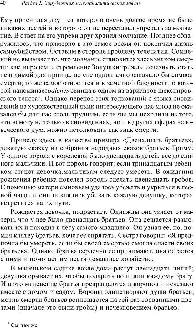 PDF. Классический психоанализ и художественная литература. Лейбин В. М. Страница 40. Читать онлайн