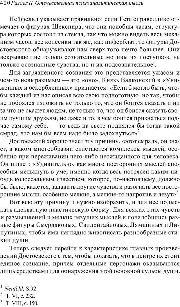 PDF. Классический психоанализ и художественная литература. Лейбин В. М. Страница 400. Читать онлайн