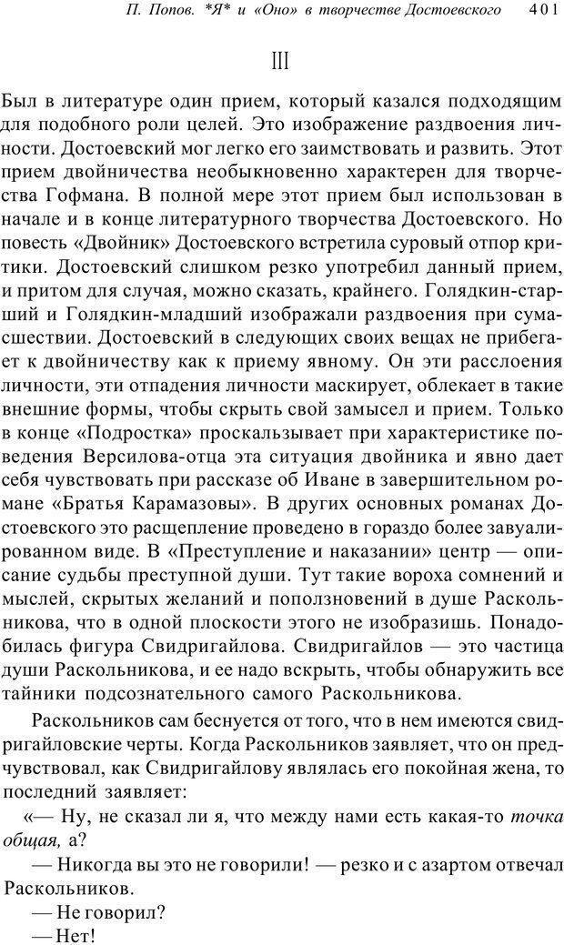 PDF. Классический психоанализ и художественная литература. Лейбин В. М. Страница 401. Читать онлайн