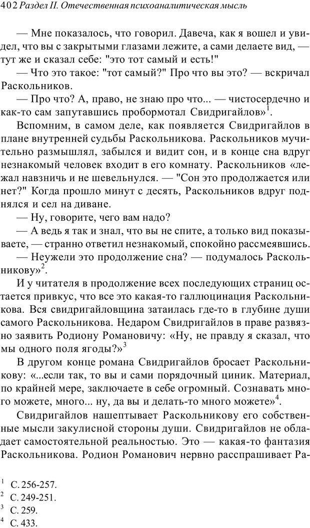 PDF. Классический психоанализ и художественная литература. Лейбин В. М. Страница 402. Читать онлайн