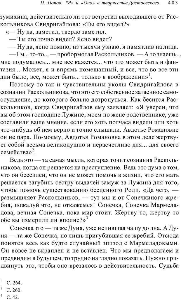 PDF. Классический психоанализ и художественная литература. Лейбин В. М. Страница 403. Читать онлайн